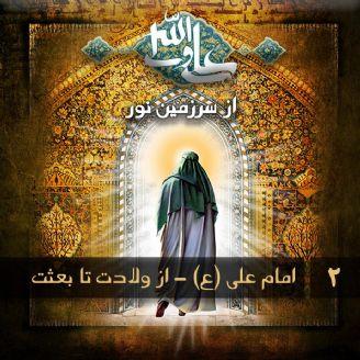 امام علی (ع) - از ولادت تا بعثت