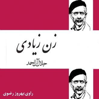 داستانهای کوتاه از جلال آل احمد