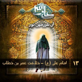 امام علی (ع) - خلافت عمر بن خطاب