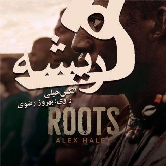 ریشه ها