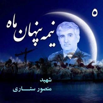 امیر سرلشکر «شهید منصور ستاری»