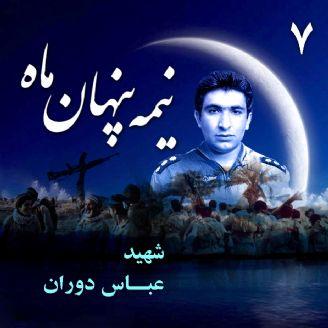 «شهید خلبان عباس دوران»