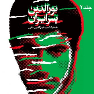 پسر ایران