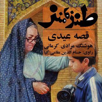 قصه عیدی