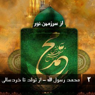 محمد رسول الله - از تولد تا خردسالی