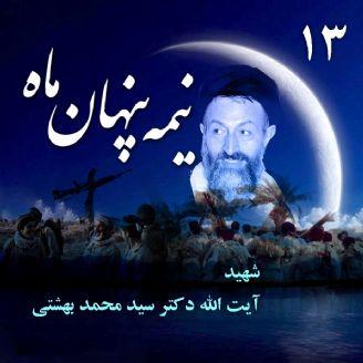 شهید آیتالله دکتر محمد حسینی بهشتی