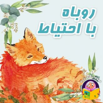 روباه با احتیاط