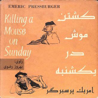 کشتن موش در یکشنبه