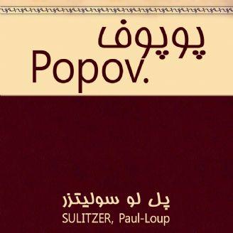 پوپوف