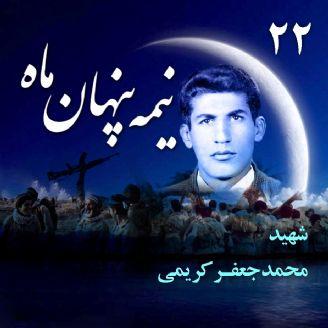 شهید «محمدجعفر کریمی»