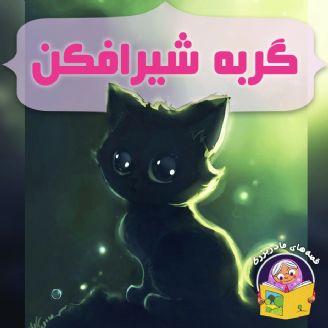 گربه شیرافكن