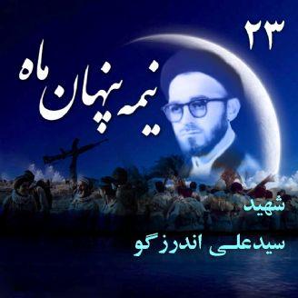 شهید حجتالاسلام والمسلمین «سید علی اندرزگو»