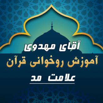 وقتی علامت مد روی حرفی در کلمات قرآن بیاید آن را چگونه می خوانیم