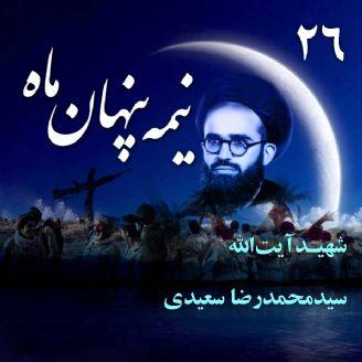 شهید آیت الله «سیدمحمدرضا سعیدی»