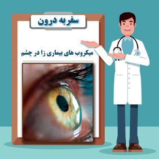میكروب های بیماری زا در چشم