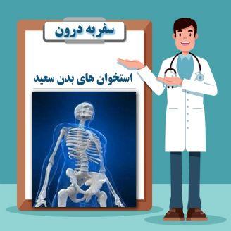 استخوان های بدن سعید