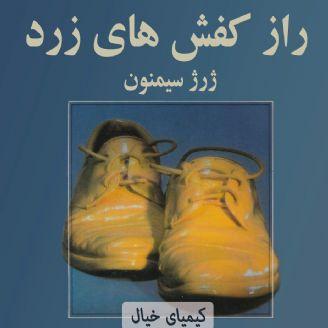 راز كفش های زرد