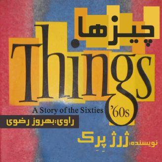 چیزها