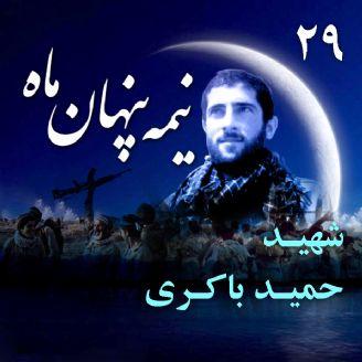 شهید حمید باكری