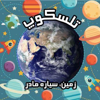 زمین، سیاره مادر