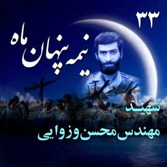 سردار شهید محسن وزوایی