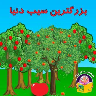 بزرگترین سیب دنیا