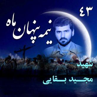 سردار شهید مجید بقایی