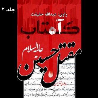 كتاب آه (براساس ترجمه مقتل «نفس المهموم » نوشته ی محدث قمی)