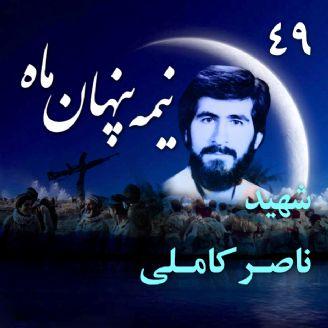 شهید ناصر كاملی