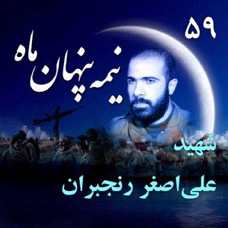 شهید علیاصغر رنجبران
