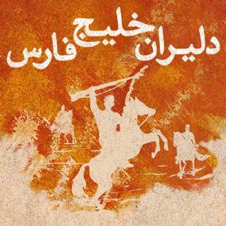 دلیران خلیج فارس