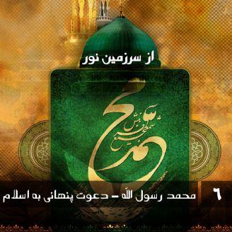 محمد رسول الله - دعوت پنهانی به اسلام