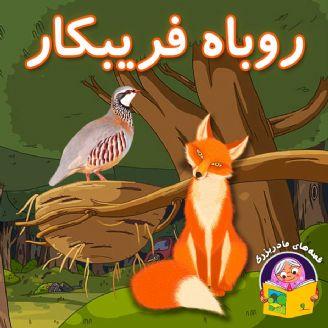 روباه فریبكار