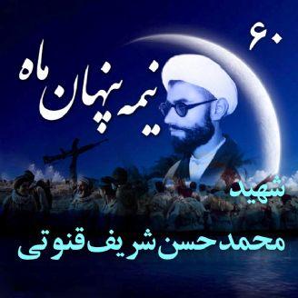 شهید محمدحسن شریف قنوتی