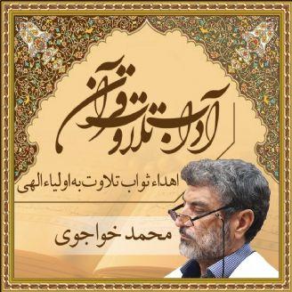 آداب تلاوت قرآن - محمد خواجوی