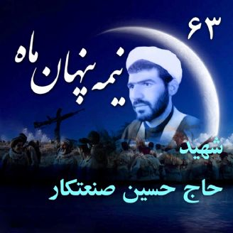 روحانی شهید سردار حجت الاسلام حاج حسین صنعتكار
