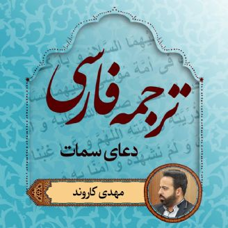 ترجمه فارسی دعای سمات