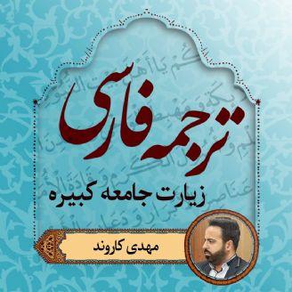 ترجمه فارسی زیارت جامعه كبیره