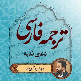 ترجمه فارسی دعای ندبه