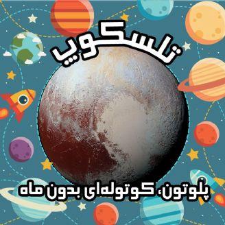 پلوتون، كوتولهای بدون ماه