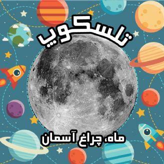 ماه، چراغ آسمان