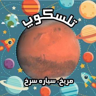 مریخ، سیاره سرخ