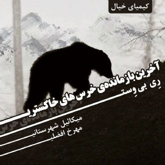 آخرین بازماندهی خرس های خاكستری
