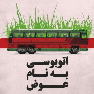 اتوبوسی به نام عوض