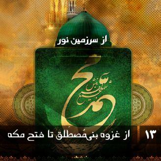 محمد رسول الله - از غزوه بنیمُصطَلق تا فتح مكه