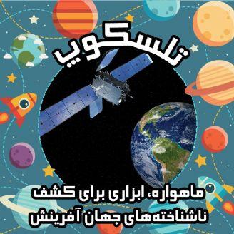 ماهواره، ابزاری برای كشف ناشناختههای جهان آفرینش