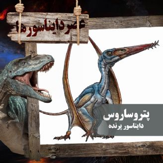« پتروساروس »، دایناسور پرنده