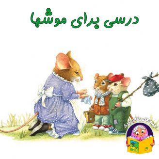 درسی برای موشها
