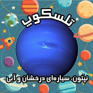نپتون، سیارهای درخشان و آبی