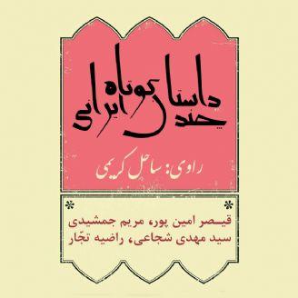 چند داستان كوتاه ایرانی